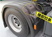 东风天龙新天龙半挂牵引车后轮挡泥板盖板挡板皮条连接橡胶拉条