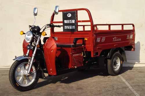 ZH 7E 正三轮摩托车 汽车公告