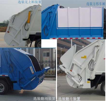 厦工楚胜 楚胜 124马力 4×2 压缩式垃圾车(CSC5082ZYS4)