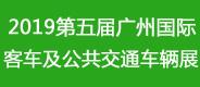 2019第五届广州国际客车及公共交通车辆展览会