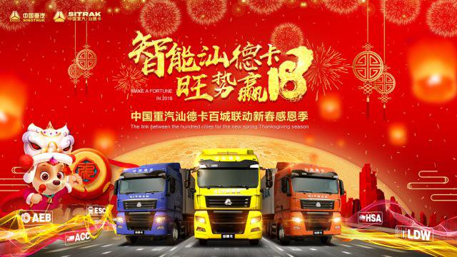 中国重汽汕德卡掀起国内最大规模智能卡车狂欢盛宴