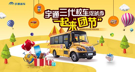 宇通三代校车促销季 一起来团节