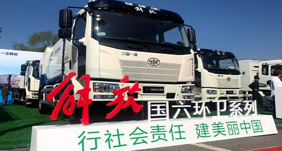 解放国六环卫车亮相北京 携手环卫企业智净蓝天