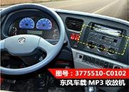 东风天龙天锦大力神汽车收音机播放器153货车收放机总成带USB接口