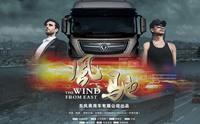 东风商用车微电影《风驰》-讲述一个正能量的温暖故事