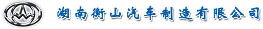 湖南衡山汽车制造有限公司
