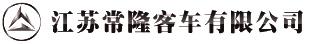 江苏常隆客车有限公司