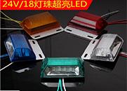 挂车货车轮胎灯照明防追尾汽车24V超亮LED边灯带照明边角灯侧灯