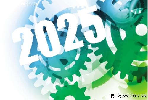 《中国制造2025》将如何影响汽车零部件?