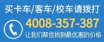 买客车/校车请拨打4008-357-387